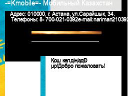Мобильные телефоны для Казахстана